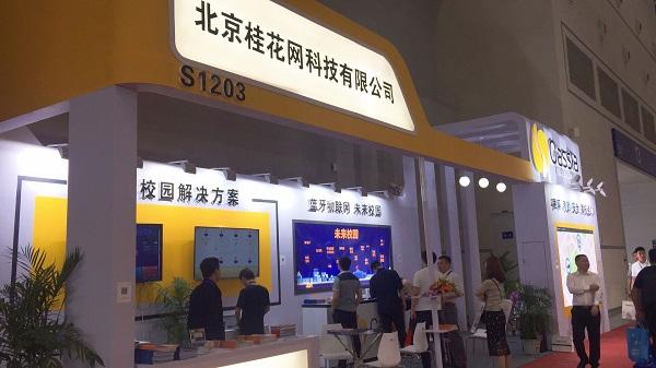 桂花网亮相第76届教育装备展 开启智慧校园生态新模式