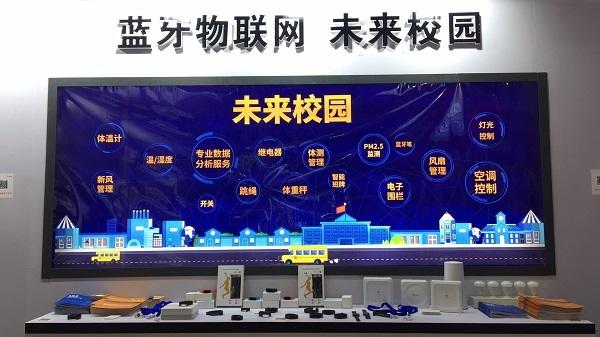桂花网亮相第76届教育装备展 开启智慧校园生态新模式2