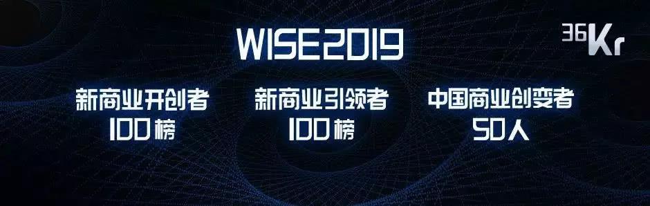 桂花网荣获2019WISE新商业企业榜单百家新商业开创者企业