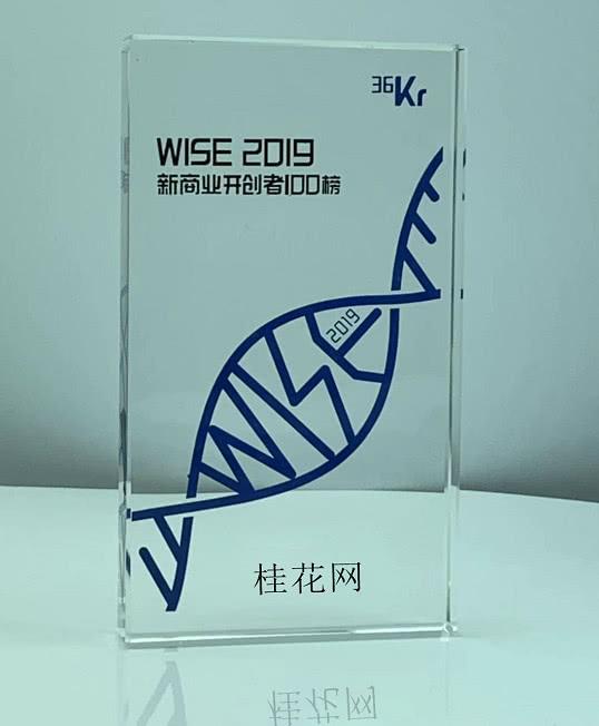桂花网荣获2019WISE新商业企业榜单百家新商业开创者企业2