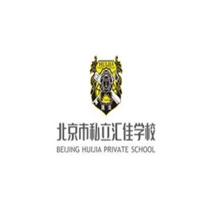 北京汇佳学校